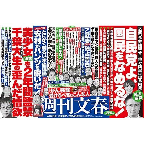 週刊文春 4月7日号[雑誌]