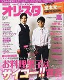 オリ☆スタ 2011年 10/31号 [雑誌]