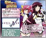LEVEL.NEO(レベル・ネオ) 「聖剣使いの禁呪詠唱」 スターターデッキ