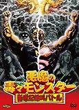 悪魔の毒々モンスター 新世紀絶叫バトル(通常版)[DVD]