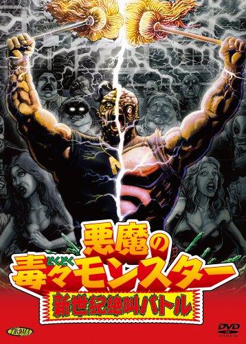 悪魔の毒々モンスター 新世紀絶叫バトル [DVD]