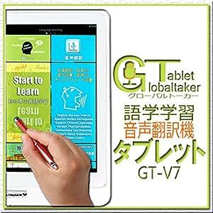 翻訳機 音声翻訳 電子辞書 英語 20ヶ国語 グローバルトーカー GT-V7インターナショナル