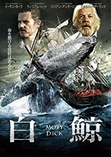 白鯨 MOBY DICK