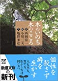 木のいのち木のこころ―天・地・人 (新潮文庫)