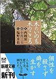 木のいのち木のこころ—天・地・人 (新潮文庫)