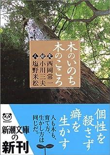 木のいのち木のこころ―天・地・人 (新潮文庫)