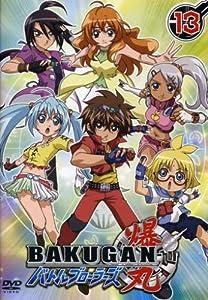 爆丸 バトルブローラーズ Vol.13 [DVD]