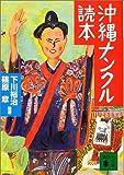 沖縄ナンクル読本 (講談社文庫)