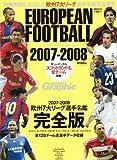 ヨーロピアン・フットボール 2007-2008—欧州7大リーグ選手名鑑完全版 (2007) (ぴあMOOK)