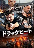 ドラッグヒート [DVD]