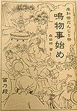 岸和田だんじり祭 鳴物事始め 笛乃段 (CD付き)