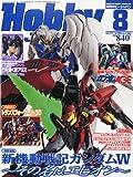 Hobby JAPAN (ホビージャパン) 2011年 08月号 [雑誌]