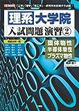 理系大学院入試問題演習 2―「工学」「理学」「理工学」…研究科を目指す方必読! 固体物性・半導体物性・プラズマ物性 (I/O BOOKS)