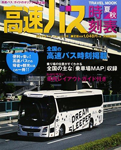 高速バス時刻表 2014年夏・秋号 (トラベルムック)