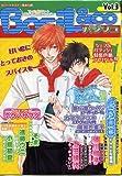 バジリコ―フレッシュ&スウィートBOY'S LOVEアンソロジー (Vol.3) (MARoコミックス)