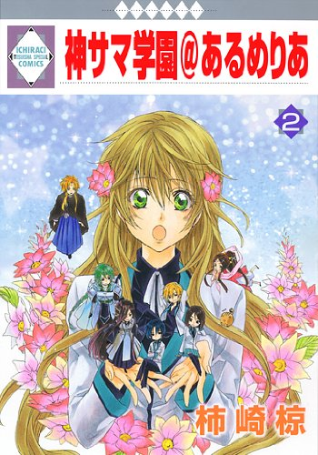 神サマ学園@あるめりあ(2) (冬水社・いち*ラキコミックス) (いち・ラキ・コミックス)