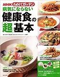 NHKためしてガッテン病気にならない健康食の「超」基本 (主婦と生活生活シリーズ)