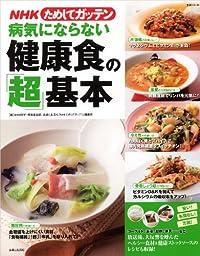 NHKためしてガッテン/病気にならない健康食の「超」基本 (主婦と生活生活シリーズ)