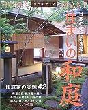 住まいの和庭—日本の美と心を楽しむ (HOME MAKE)