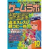 ゲームラボ 2005年 10月号