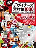 MdN特別号 デザイナーズ素材集1000 (インプレスムック エムディエヌ・ムック)