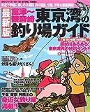 東京湾の釣り場ガイド 最新版—宮津~観音崎 (BIG1 104)