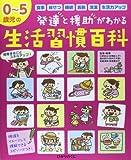 生活習慣百科: 0~5歳児の発達と援助がわかる (保カリBOOKS)