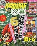 パチスロ必勝ガイドNEO (ネオ) 2009年 08月号 [雑誌]