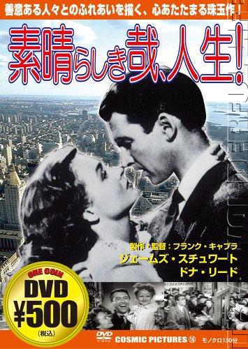 素晴らしき哉、人生![DVD] (COSMIC PICTURES 16)