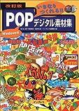 いきなりつくれる!!POPデジタル素材集—Windows版