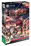 英雄伝説 閃の軌跡II (限定ドラマCD同梱版) &Amazon.co.jp限定特典付