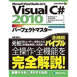 VisualC# 2010 パーフェクトマスター