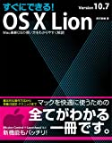 すぐにできる! OS X Lion