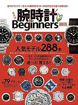 腕時計 for Beginners 2015 (100%ムックシリーズ)