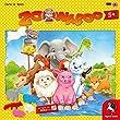 Pegasus Spiele 66007G - Zoowaboo Nominiert zum Kinderspiel des Jahres 2009