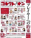 月刊ファミ通コネクト!オン 2013年 3月号 [雑誌]