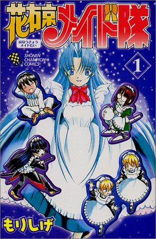 Image of 花右京メイド隊 1 (少年チャンピオン・コミックス)