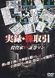 実録・株取引 [投資家VS証券マン] [DVD]