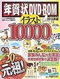 年賀状DVD-ROMイラスト10000 2014年版 (インプレスムック)