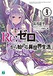 Re:ゼロから始める異世界生活 9<Re:ゼロから始める異世界生活> (MF文庫J)