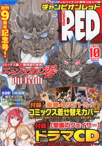チャンピオン RED (レッド) 2011年 10月号 [雑誌]