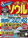 じゃらんMOOKシリーズ ソウル 2010−2011