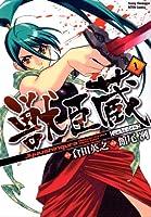 獣臣蔵 1 (ヤングチャンピオン烈コミックス)