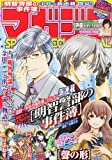 マガジンSPECIAL (スペシャル) 2014年 6/3号 [雑誌]