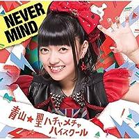 NEVER MIND(初回限定盤)(菜田彩佳バージョン)