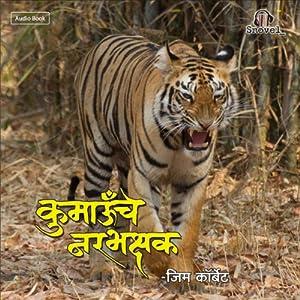 Chaughadche Wagh: Kumaonche Narabhakshak – Marathi-language Audiobook | [Jim Corbett]