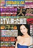 週刊大衆 2014年 9/1号 [雑誌]