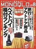 MONOQLO 2009年 08月号 [雑誌]