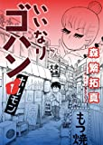 いいなりゴハン 1 (ヤングジャンプコミックス)