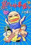 暴れん坊本屋さん (1) (Un poco essay comics)